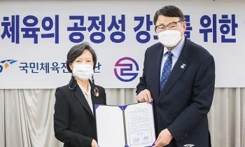 스포츠윤리센터-국민체육진흥공단, 업무협약 체결