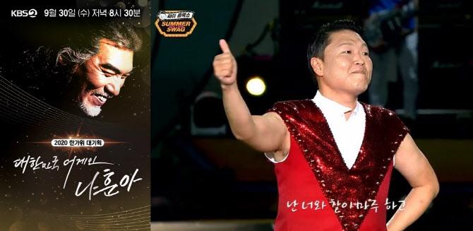 나훈아·싸이, '공연의 新' 안방 콘서트 개최