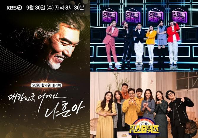 '아육대'부터 '나훈아'…코로나19에 달라진 추석 특집 방송