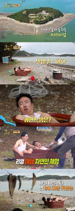 무인도서 만난 박명수·하하… 리얼 '안싸우면 다행이야'