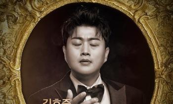 김호중, 첫 정규앨범으로 단숨에 '하프 밀리언셀러'