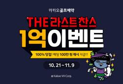카카오골프예약, 1억원 상당 경품 이벤트 '더 라스트 찬스' 진행