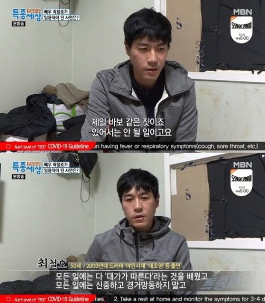 """최철호, 일용직 사연 """"재산 다 잃어"""""""
