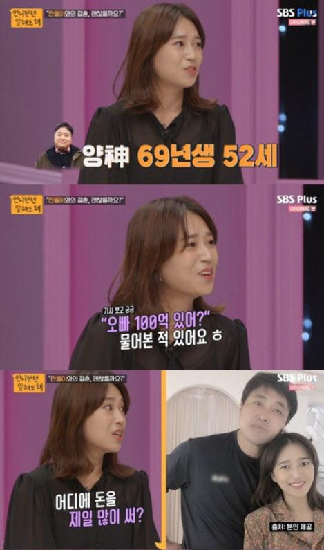 """""""오빠(양준혁) 100억 있어?"""""""