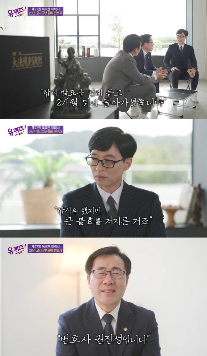 [이주의 1분] '유 퀴즈', 28년 만에 합격…권진성 변호사가 전한 감동