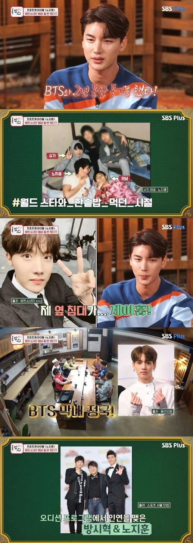 """노지훈, BTS 멤버 될뻔했다? …""""2년간 함께 숙소 생활"""""""
