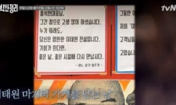"""홍석천, 이태원 식당 폐업 후…""""입양한 자녀들 몰래 눈물"""""""