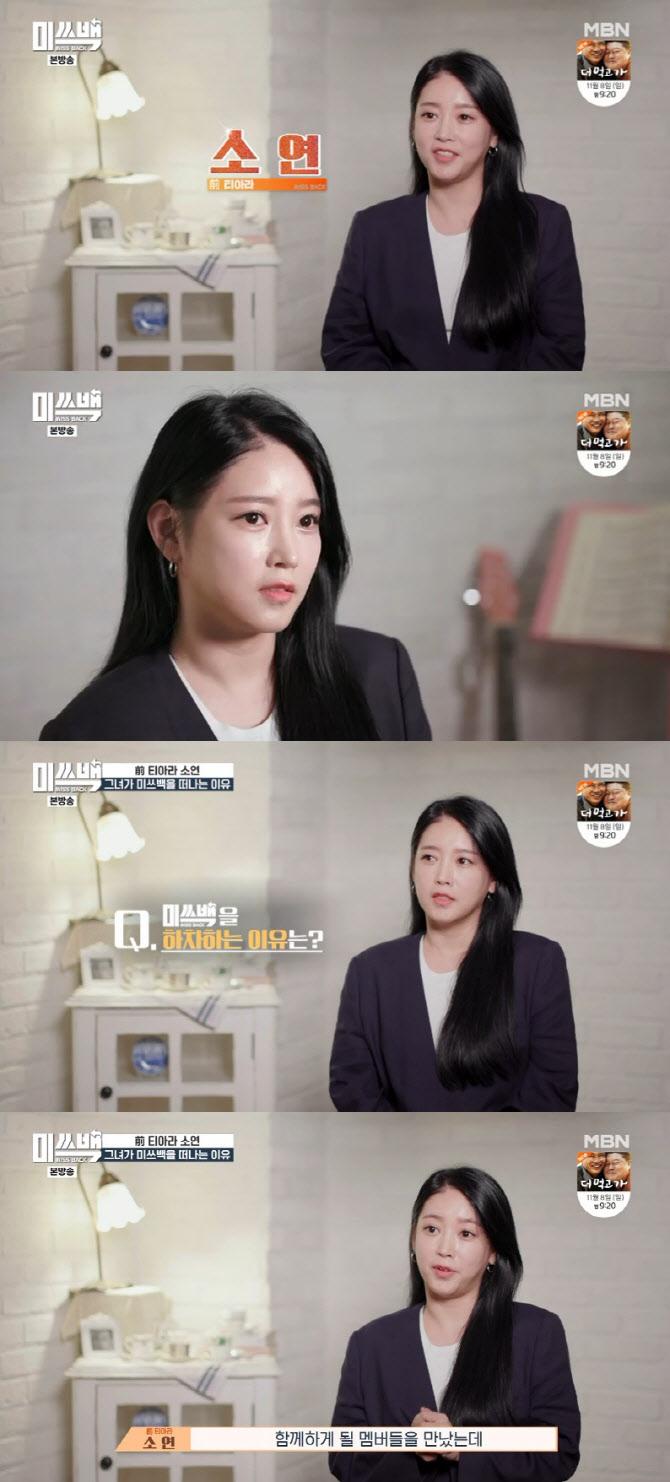 """티아라 소연, '미쓰백' 하차 """"어렵게 지내는 동생들 기회 뺏고 싶지 않아"""""""