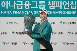[포토] 안나린 '2020 하나금융그룹 챔피언십 챔피언 등극'