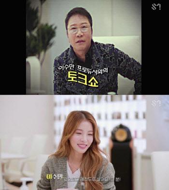 """이수만, 보아 토크쇼 MC """"보통내기 아니었다.. 천재"""""""