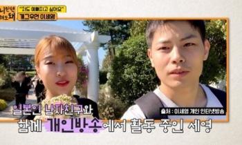 """개그맨 이세영, 외모 비하 악플→성형 결심 고백…""""너무 화나고 상처"""""""