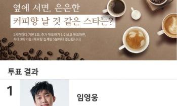 임영웅, '은은한 커피향 날 것 같은 스타' 1위