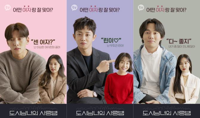 """'도시남녀의 사랑법' 측 """"첫방 8일→22일로 연기…현장 안전 위해"""""""