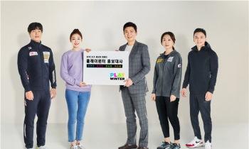 김연아·윤성빈·최민정·정승환, 'Play Winter' 캠페인 홍보대사