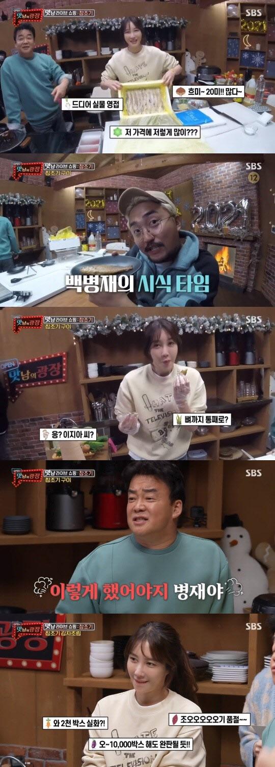 '맛있다'백종원 x 지아 먹방 퀸 파워 → 레퍼런스 머신 '최초'2000 박스 조기 매진