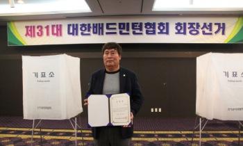 김택규 후보, 제31대 대한배드민턴협회 회장 당선