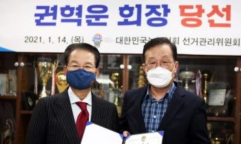 """권혁운 회장, 대한민국농구협회 이끈다...""""한국 농구 재건하겠다"""""""