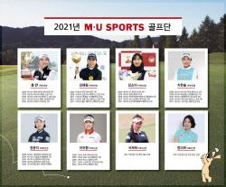 '2021년 엠유스포츠 골프단' 구성 완료