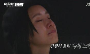 '싱어게인' 33호 가수 유미, 마지막 톱10 주인공