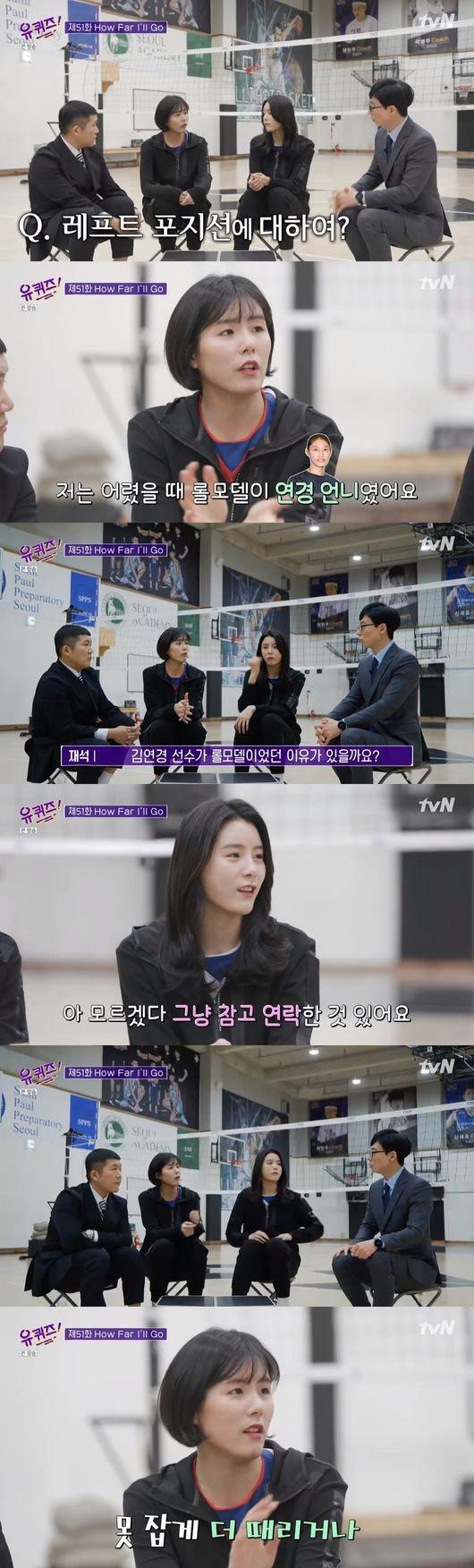 '유 퀴즈',이다 영, 이재영 외모 삭제 논란