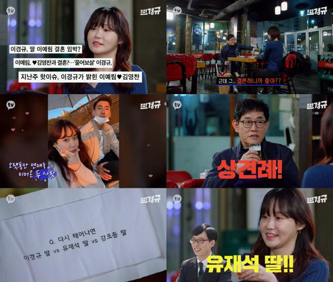 """'진경규'이경규 """"이예림 ♥ 김영찬의 만남, 마치 3 시간 촬영 같았다"""""""