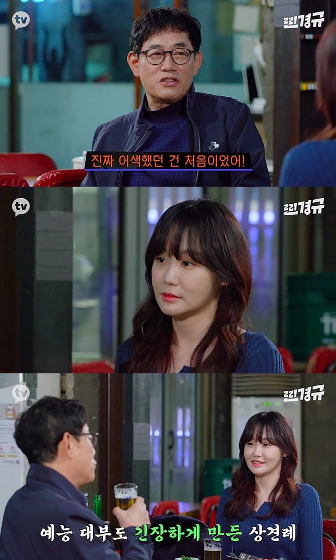 """이경규 """"이예림 ♥ 김영찬의 만남, 숨막히는 생각"""""""