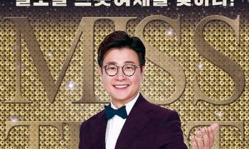 '미스트롯2', 3월 갈라쇼·토크콘서트로 열기 이어간다 [공식]