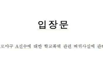 """'학폭의혹' 프로야구 선수측 """"피해자 주장 사실 아냐...강력 법적대응할 것"""""""
