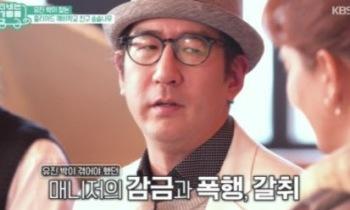 """""""매니저에게 감금·폭행, 母 땅도 뺏겨""""…유진 박 근황은?"""