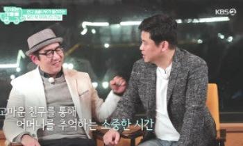 유진박, 'TV는 사랑을 싣고' 통해 친구와 재회