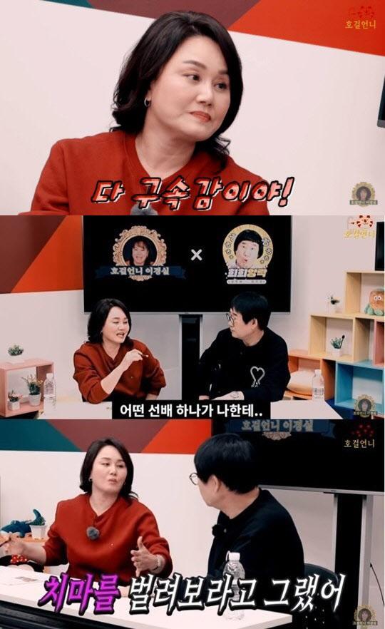 """이경실 """"'치마 벌려봐' 선배가 성희롱.. 구속감이다"""""""