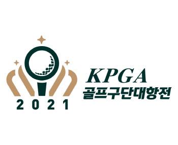 남자골프 최강 골프단은 어디..KPGA, 3월 프로골프 구단 대항전 열려