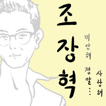 '중독된 사랑' 조장혁, 5년 만에 '미안해 정말…사랑해' 발매