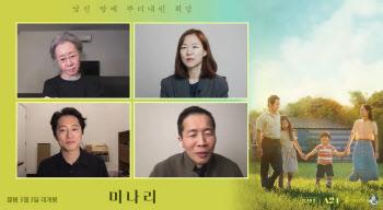 """""""건강한 맛 잡숴보세요""""…'미나리' 팀이 전한 가족애[종합]"""