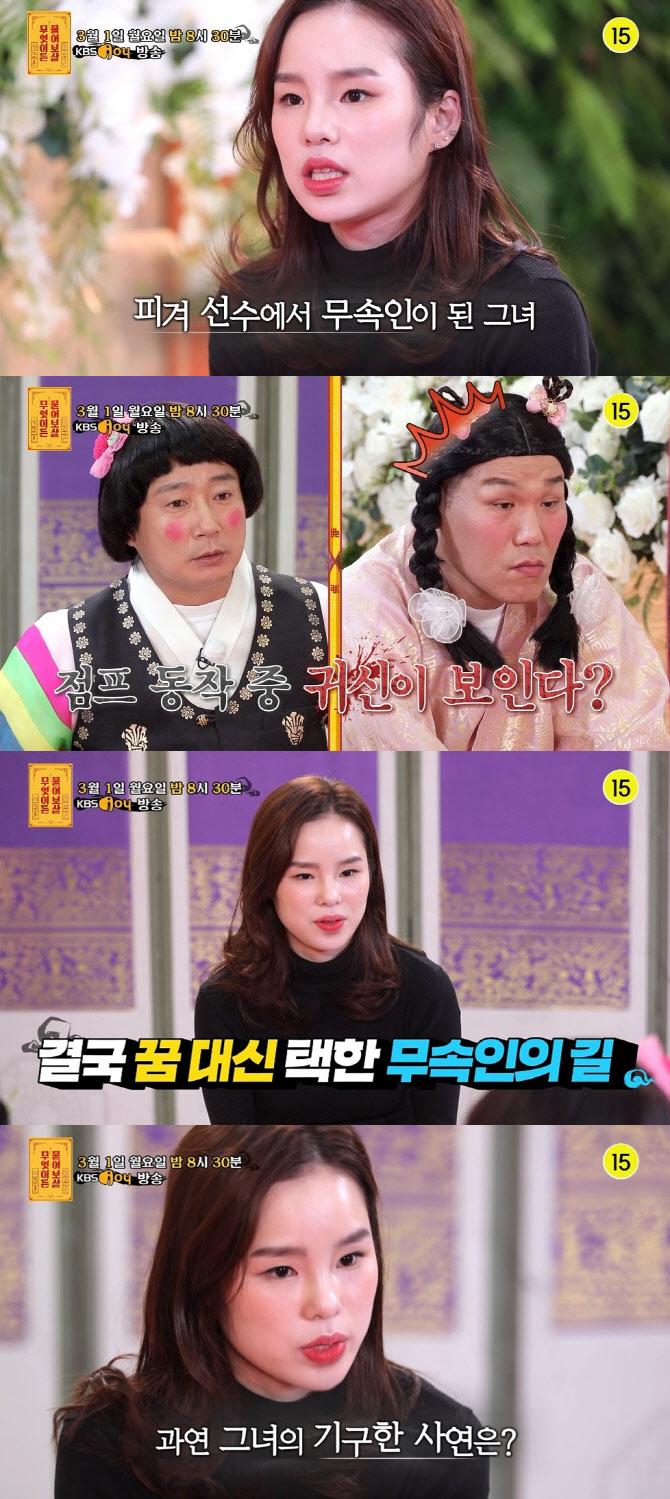 """'피겨선수→무속인' 최원희 """"점프할 때 귀신 보여"""""""