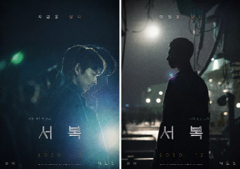 """'서복' 극장·OTT 동시?…CJ ENM """"확정된 것 없다"""""""
