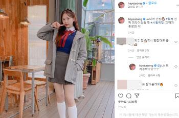 """'학폭' 지수와 같은 동네…송하예 """"드디어 학폭 인정, 진짜 최악"""""""