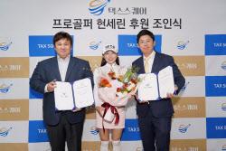 [포토]택스스퀘어,현세린 후원 조인식 개최