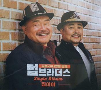 김흥국, 나영웅과 '털브라더스' 결성…2021년 가수활동 시동