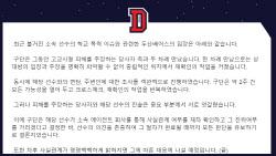 """LG 이어 두산도 소속선수 학폭 논란에 """"판단 유보"""" 결론"""
