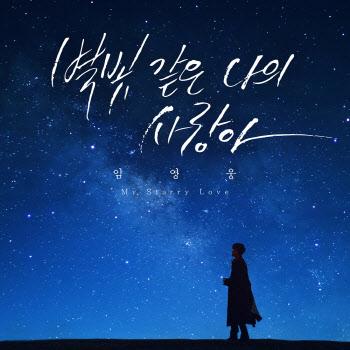 임영웅, 별빛 가득 밤하늘 배경으로…커버 이미지 공개