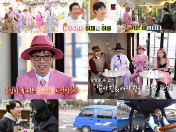 '놀면 뭐하니' 土 예능 시청률 1위…'사랑 배송 서비스'