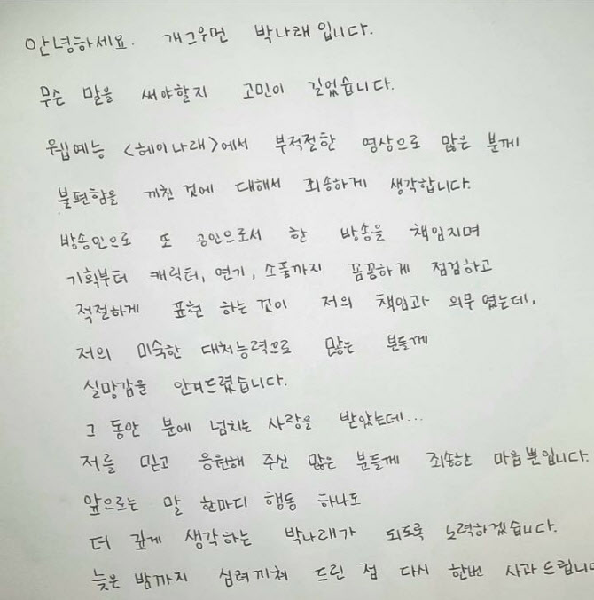 """박나래 """"오랜 고통이었다"""".. '하나 래'성희롱 논란 친필 사과 (전문가)"""