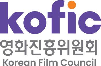 영진위, 코로나19 특별사업에 200억 편성