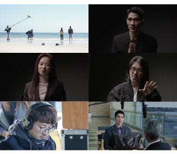 """'낙원의 밤' 엄태구 """"차승원 아우라, 에너지 대단""""…제작기 공개"""