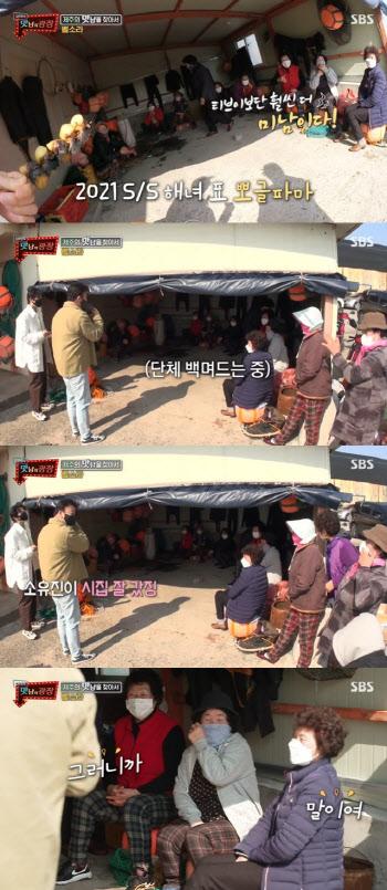 """'맛남' 백종원, 제주 해녀 실물 칭찬→""""소유진 시집 잘 가"""" 폭소"""