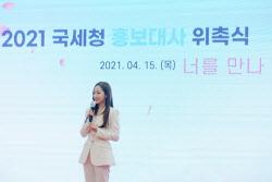 박민영, 국세청 홍보대사 위촉
