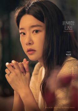 박소진, 연극 '완벽한 타인' 합류…5월 개막