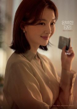 장희진, 연극 '완벽한 타인'서 에바役 완벽 변신