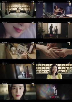 '마인' 이보영 캐릭터 티저 공개…행복한 기억에 싹튼 의문